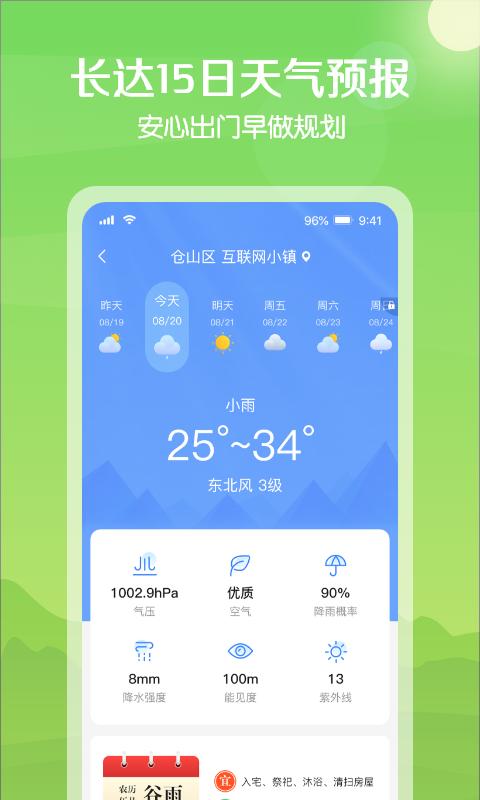 大雁天气 V1.0.1 安卓版截图4