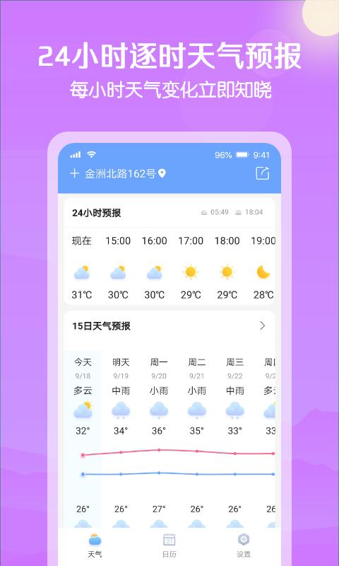 大雁天气 V1.0.1 安卓版截图2
