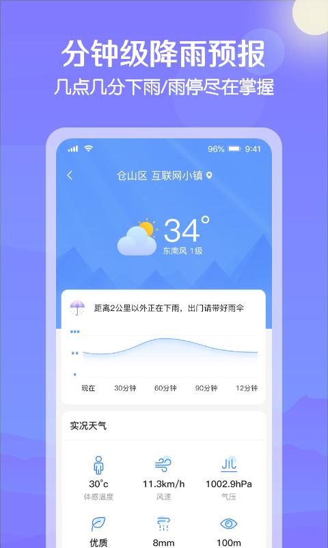 大雁天气 V1.0.1 安卓版截图3