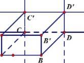 几何画板怎样制作长方体的展开图课件 制作方法介绍