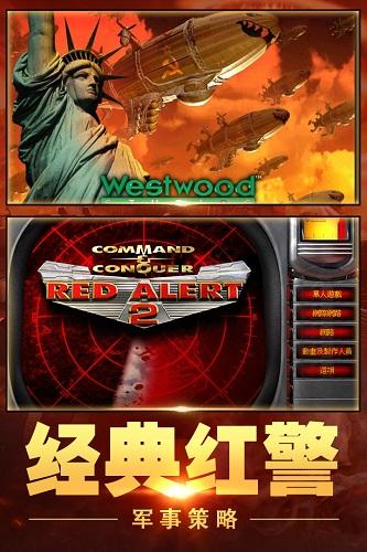 红警大作战 V1.6.7 安卓版截图1
