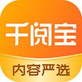 千阅宝 V3.0.0.02 安卓版
