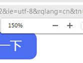 360极速浏览器怎么将网页放大 一个快捷键即可