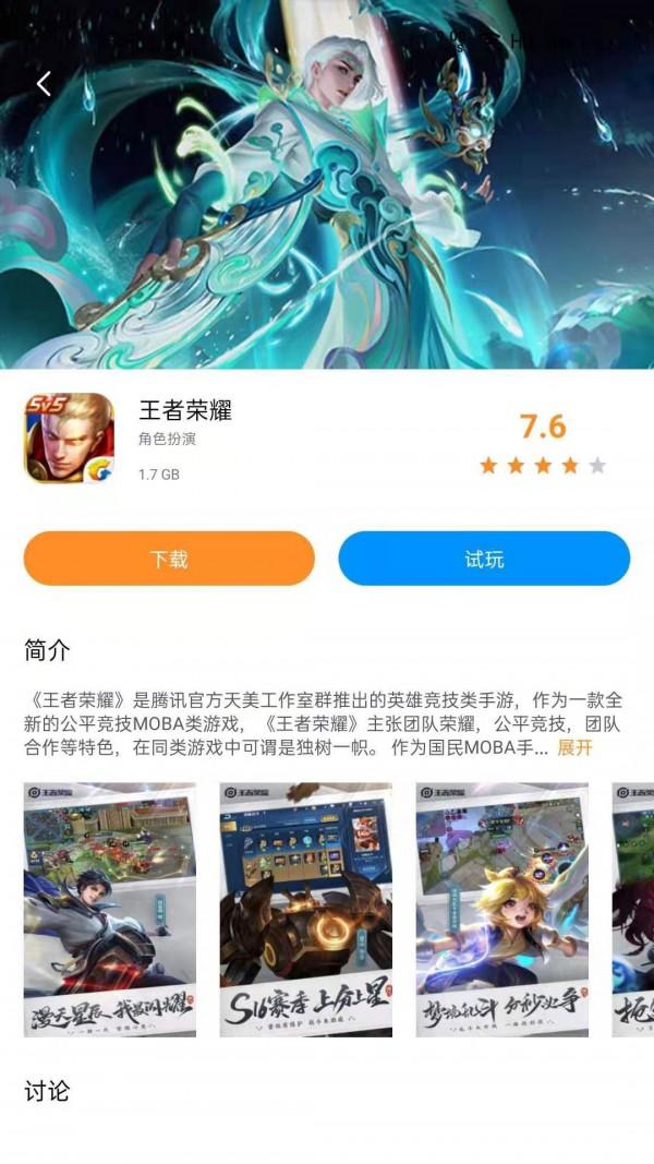 云即玩游戏盒 V1.2.4 安卓版截图5