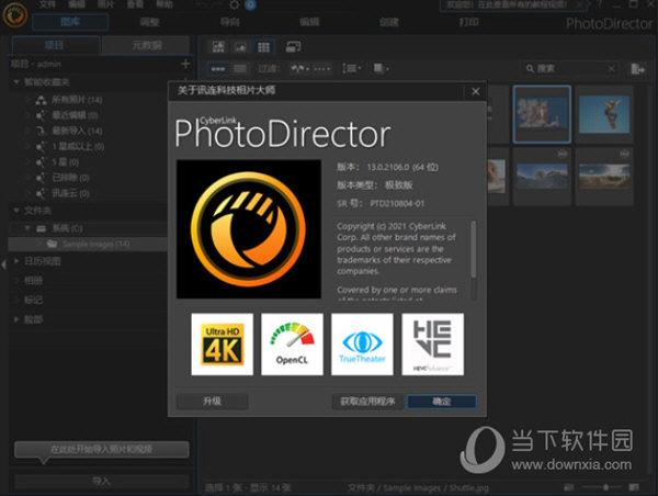 CyberLink PhotoDirector13中文破解版