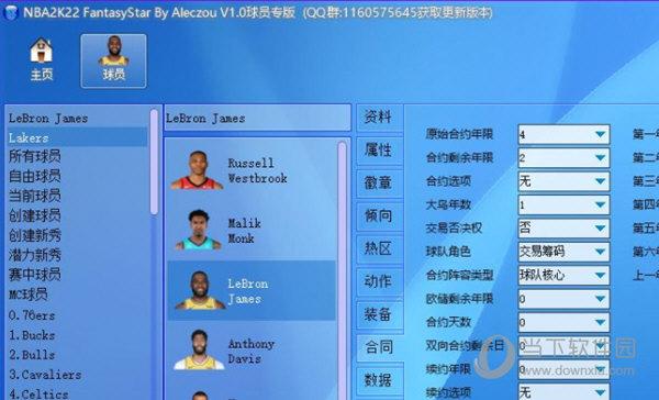 NBA2K22梦幻星辰修改器球员专版
