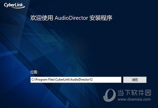audiodirector12破解版