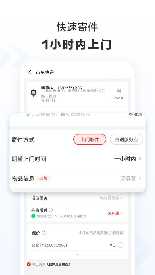京东快递 V1.0.6 安卓版截图2