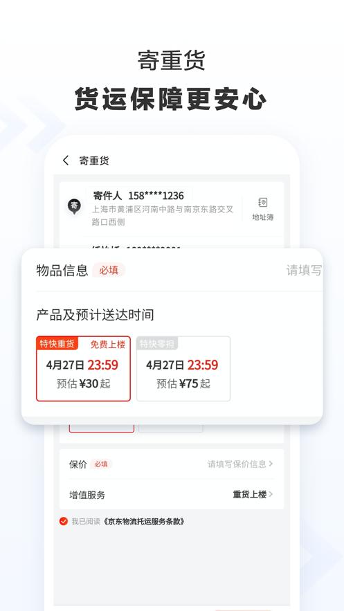京东快递 V1.0.6 安卓版截图3
