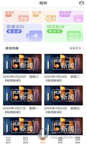 视外桃源app