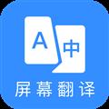 芒果游戏翻译 V2.0.1 安卓版