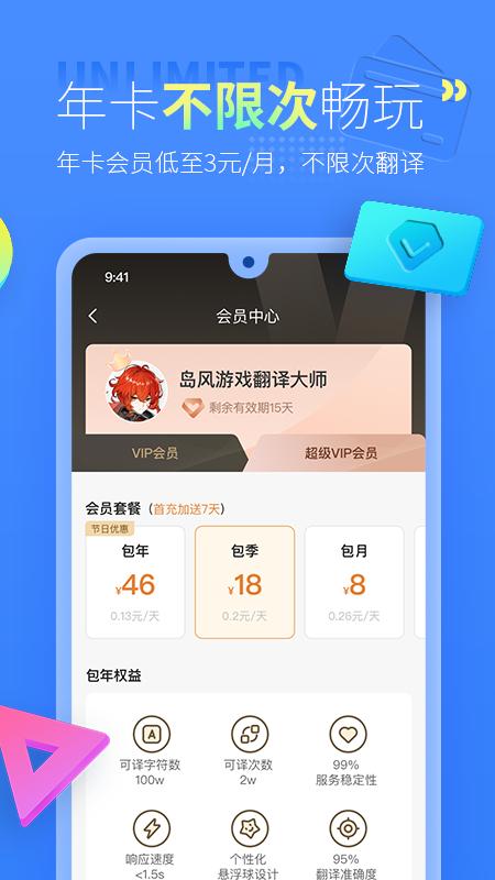 岛风游戏翻译 V3.1.2 安卓版截图4