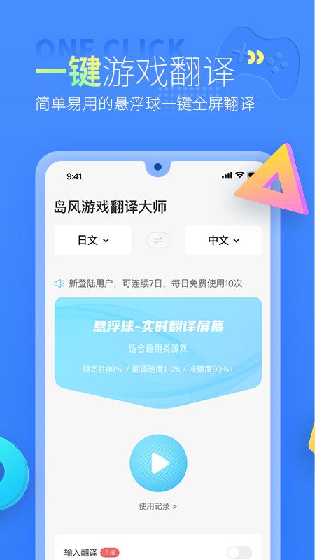 岛风游戏翻译 V3.1.2 安卓版截图2