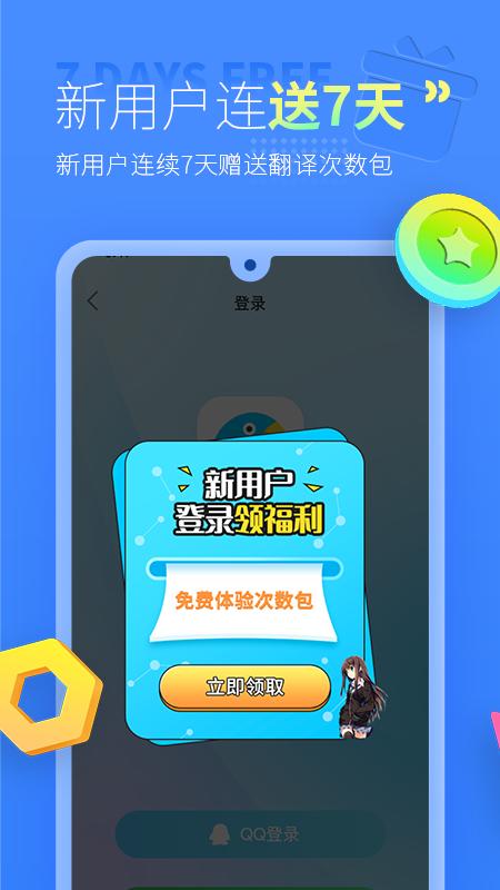 岛风游戏翻译 V3.1.2 安卓版截图3