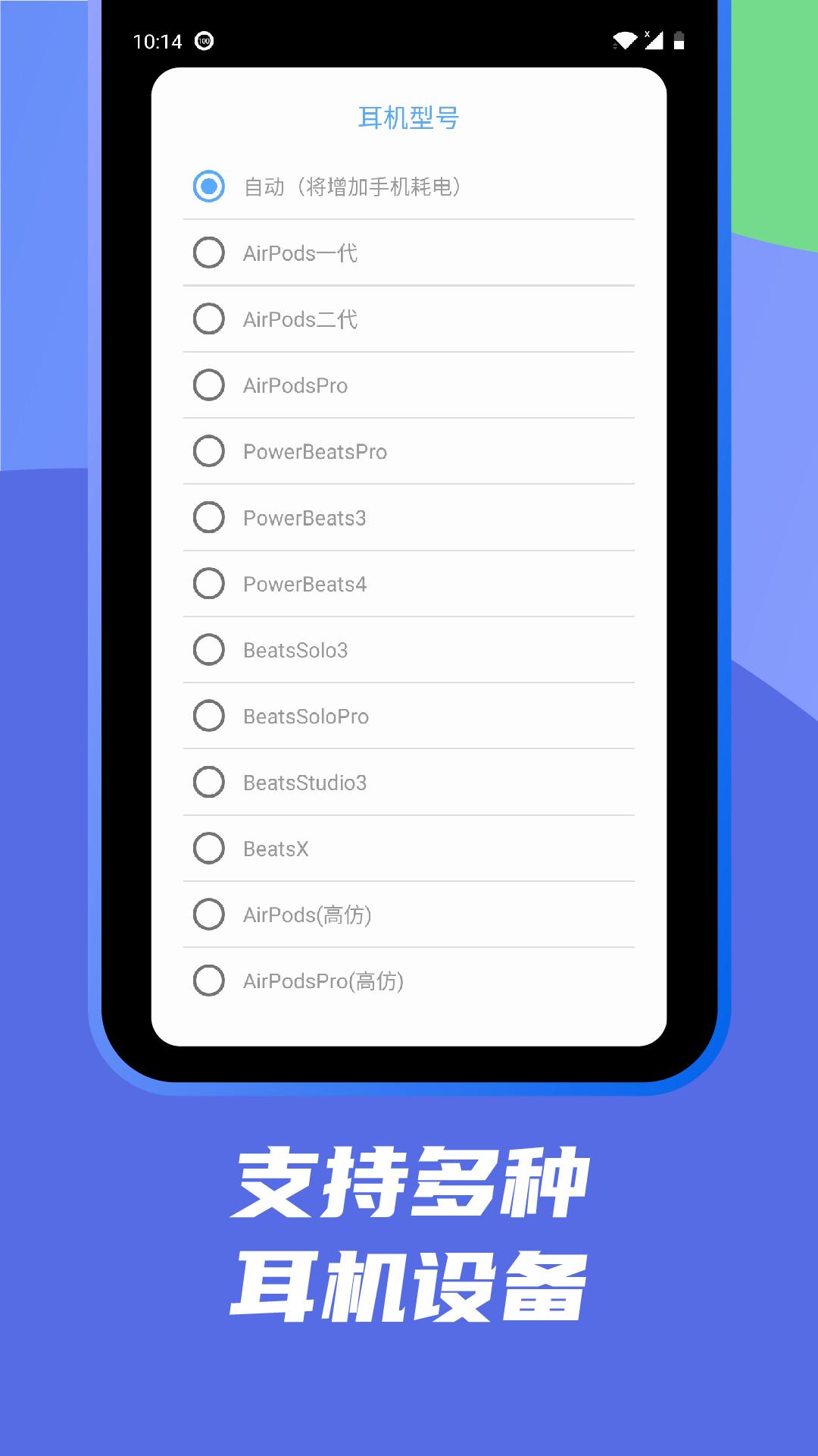 andpods pro内购版 V2.1.0 安卓版截图4