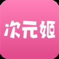 次元姬小说手机版 V2.3.1 安卓版