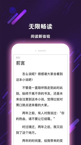 次元姬小说手机版 V2.3.1 安卓版截图3