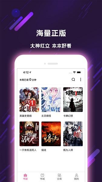 次元姬小说手机版 V2.3.1 安卓版截图2