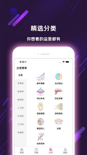 次元姬小说手机版 V2.3.1 安卓版截图1