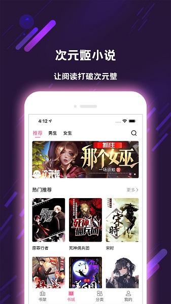 次元姬小说手机版 V2.3.1 安卓版截图4
