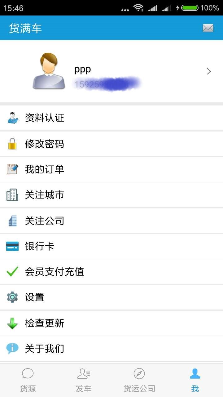 货满车司机 V2.3.4 安卓版截图3