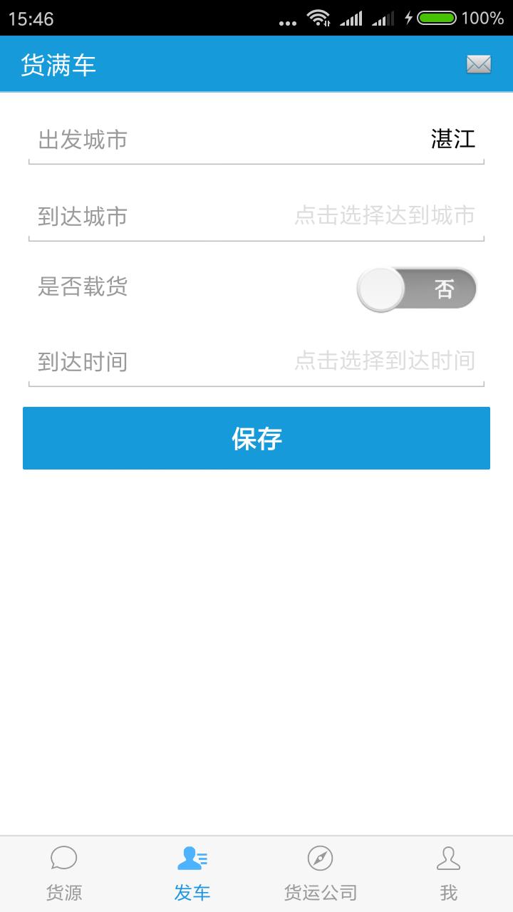 货满车司机 V2.3.4 安卓版截图5
