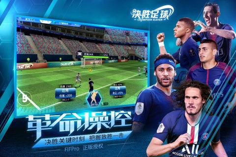 决胜足球无限钻石版 V1.3.4 安卓版截图3
