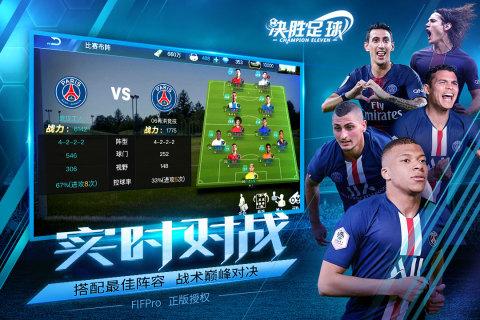 决胜足球无限钻石版 V1.3.4 安卓版截图1