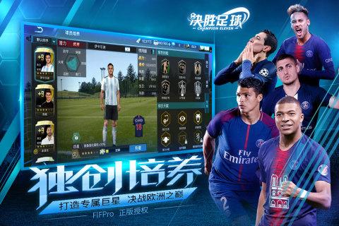 决胜足球无限钻石版 V1.3.4 安卓版截图5