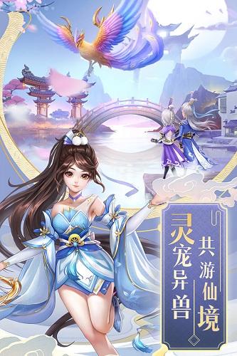 九州仙剑传 V1.0.14 安卓版截图3