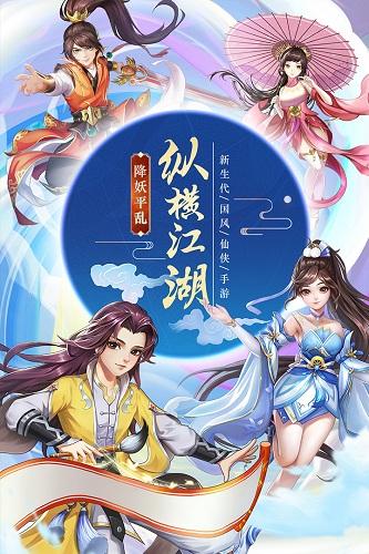 九州仙剑传 V1.0.14 安卓版截图5