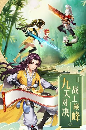 九州仙剑传 V1.0.14 安卓版截图4