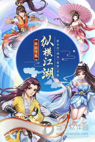 九州仙剑传手游