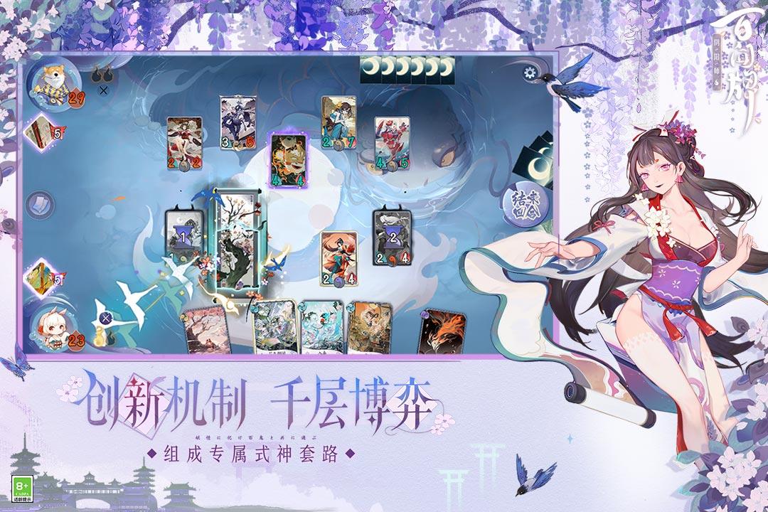 阴阳师百闻牌 V1.0.12001 安卓版截图1