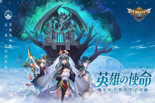 幻境公主 V1.08.11 安卓版截图1