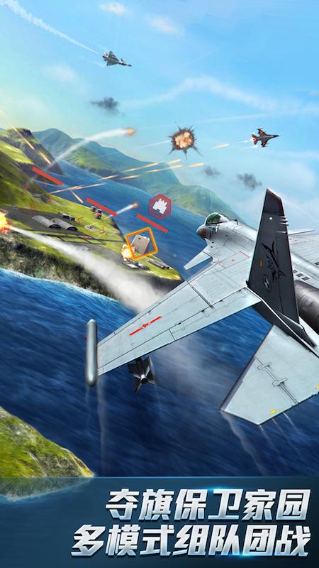 现代空战3d无限金币钻石版 V5.4.1 安卓版截图2
