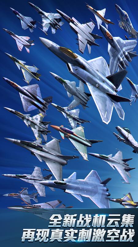 现代空战3d无限金币钻石版 V5.4.1 安卓版截图4