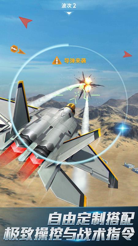 现代空战3d无限金币钻石版 V5.4.1 安卓版截图5
