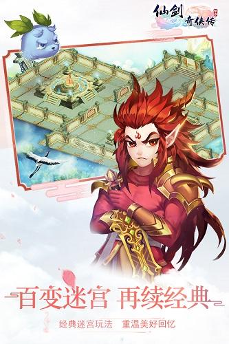 仙剑奇侠传3D回合360版本 V7.0.16 安卓版截图1