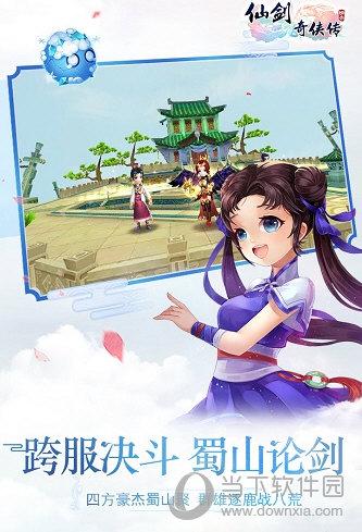 仙剑奇侠传3d回合360版本