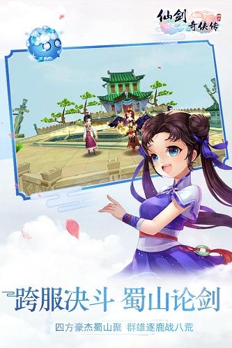 仙剑奇侠传3D回合果盘版 V7.0.16 安卓版截图4
