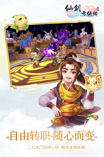 仙剑奇侠传3D回合果盘版 V7.0.16 安卓版截图5