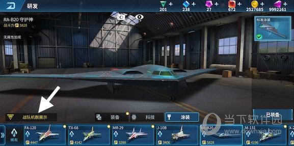 现代空战3d无敌版