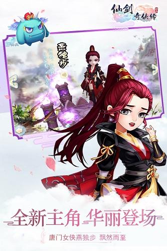 仙剑奇侠传3D回合内购破解版 V7.0.16 安卓版截图3
