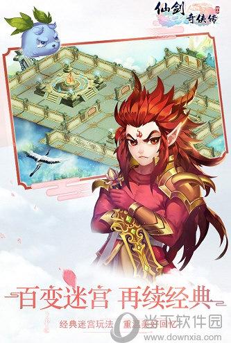 仙剑奇侠传3d回合破解版
