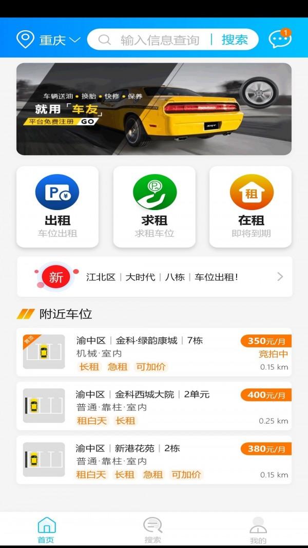 车有家 V1.0.00 安卓版截图1