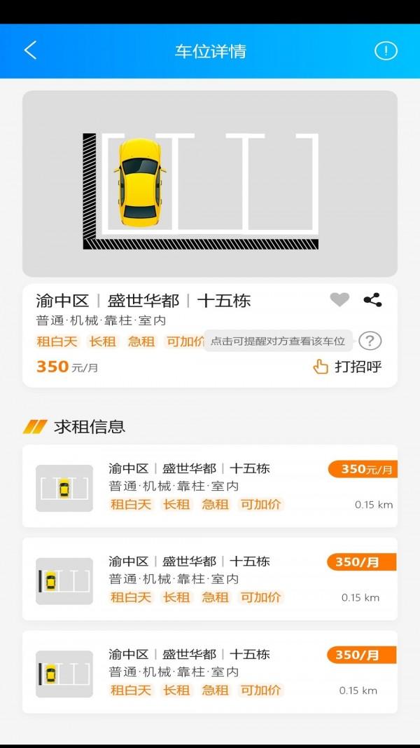 车有家 V1.0.00 安卓版截图4