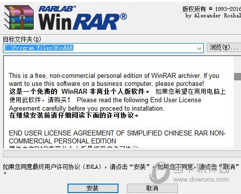 winrar32位官方下载