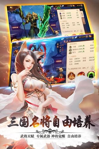 妖姬OL2 V1.5.2 安卓版截图3