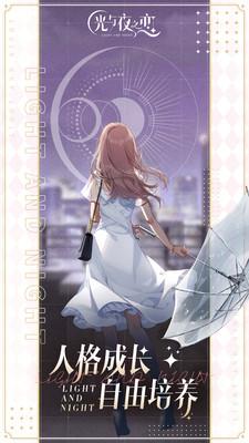光与夜之恋国际服 V1.8.0618 安卓版截图1